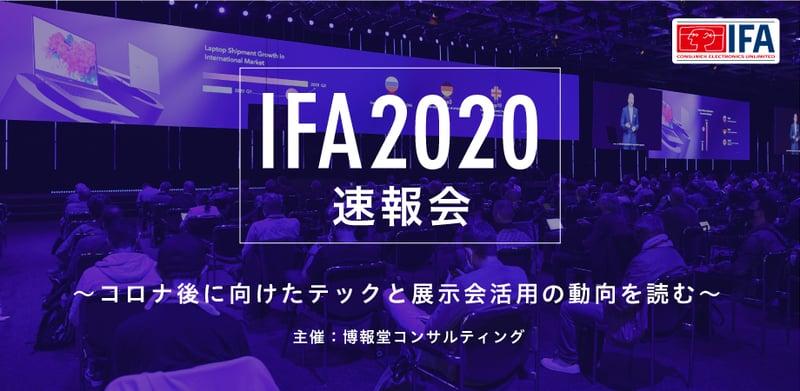 IFA2020Special-Edition_bnr03