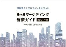 btob_guide
