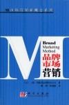 図解ブランドマーケティング(中国語版)