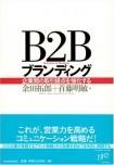 B2Bブランディング ―企業間の取引接点を強化する