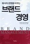 図解ブランドマネジメントのすすめ方(韓国版)