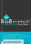 [実践] BtoBマーケティング ―法人営業 成功の条件―