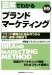 図解でわかるブランドマーケティング[新版]