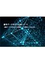 顧客データ利活用実態レポート ~顧客データの自社活用から情報銀行・PDS事業化への各社方針~